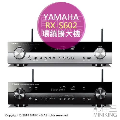 日本代購 YAMAHA 山葉 RX-S602 環繞擴大機 薄型 5.1聲道 4K HDCP2.2 黑色 銀色