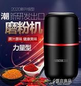 咖啡機 家用小型五穀雜糧藥材幹磨機電動咖啡 原本良品