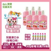 【白人】兒童含氟漱口水350cc(草莓)X6瓶 送兒童牙膏30g(草莓)X6(超商寄件,3件以上分筆下單)