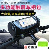 防水自行車包車前包騎行手機包山地車掛包單車頭包前梁包配件裝備    易家樂