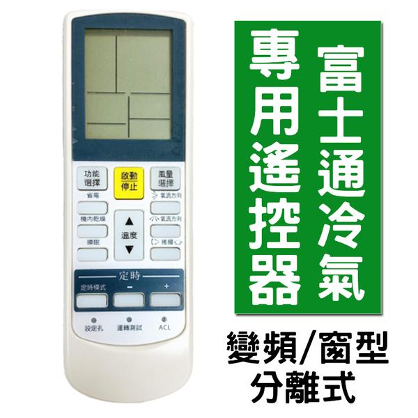 【現貨/贈送遙控器保護套】富士通冷氣專用遙控器 三菱冷氣 夏普冷氣遙控