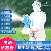 超低容量噴霧器鋰電池消毒噴壺小型電動噴霧殺蟲防疫手提式霧化器 NMS美眉新品