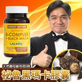 秘魯黑瑪卡+法國天然酵母維他命B群+L-精胺酸膠囊(40顆/瓶)-新品五折特價
