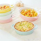 烤盤餐具陶瓷烘培碗烤箱碗芝士焗飯碗盤飯微波爐專用碗家用器皿 NMS造物空間
