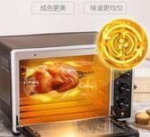 烤箱家用烘焙多功能全自動大小容量40升商用 愛麗絲精品igo220V