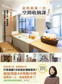 一開始就不用收!家的最後一次空間收納課 換屋7次,親身實驗,台灣設計師一定要教..