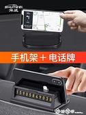 車載手機支架儀表台防滑墊汽車內電話牌創意中控台支撐架導航支架 璐璐