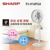 【領卷再折】SHARP 夏普 16吋 DC智能電風扇 PJ-H16PGA 公司貨