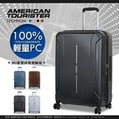【殺爆折扣限新年】Samsonite 美國旅行者 大容量 行李箱 飛機輪 25吋 旅行箱 硬殼 37G