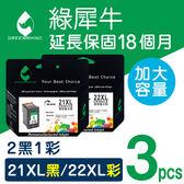 [Greenrhino 綠犀牛]for HP NO.21XL + NO.22XL ★2黑1彩超值組★高容量環保墨水匣 C9351CA + C9352CA