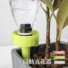 〔2019新款〕CARMO懶人自動澆水器(單入) 澆花器 園藝【E08004】