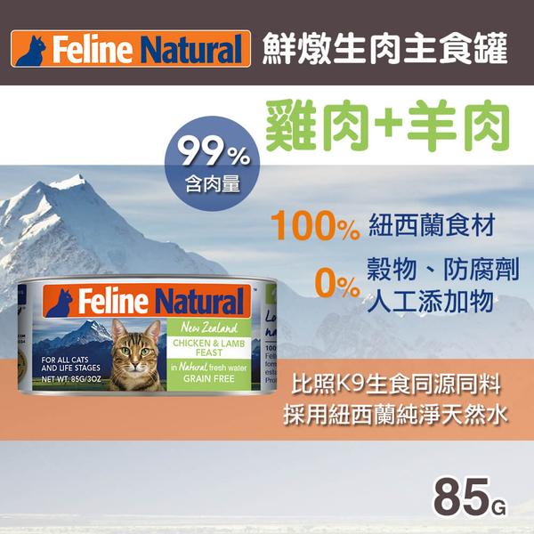 【毛麻吉寵物舖】紐西蘭 K9 Natural 99%生肉主食貓罐-無穀雞肉+羊肉 85G 貓罐頭/主食罐