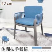FDW【242UP】兩張優惠*時尚設計師款休閒扶手餐椅/單人沙發/設計師/用餐椅/辦公椅/工作椅