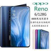 Oppo福利品保固一年OPPO RENO 6G/128G雙卡雙待 門市現貨 光感指紋解鎖 完整盒裝
