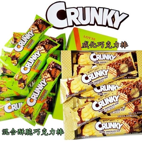韓國樂天CRUNKY威化巧克力棒 酥脆/雙捲/黑巧克力棒 共4款口味-單支 韓國飯店熱門的客房小點 ~