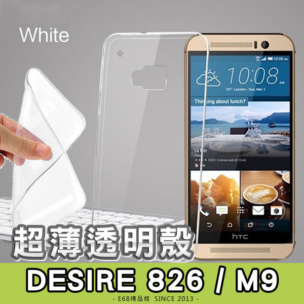 E68精品館 HTC ONE M9/DESIRE 826 D826 超薄 透明殼 軟殼 無翻蓋 保護套 清水套 手機殼 矽膠套 果凍 殼