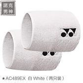 護腕 護腕 運動護具羽毛球網球吸汗籃球護腕AC489EX 情人節特別禮物