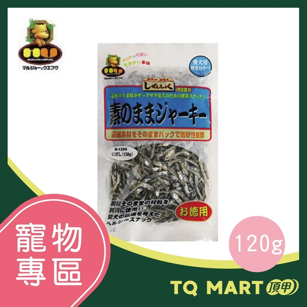 日本MU沙丁魚 120g【TQ MART】