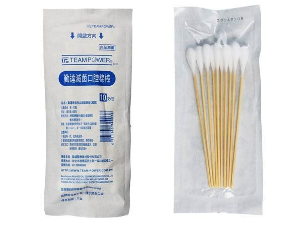 口腔棉棒(已滅菌)// 滅菌棉棒 -10支裝/包 ( 門市自助價)