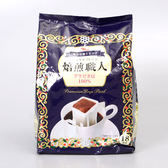 日本 焙煎職人濾泡咖啡-深煎 7g*18入 (袋) (賞味期限:2018.11.03)