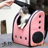貓包寵物背包外出便攜貓咪用品後背包太空寵物艙包【倪醬小舖】