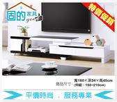 《固的家具GOOD》376-03-ADC 沃利5.3尺伸縮長櫃【雙北市含搬運組裝】