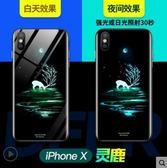 蘋果 iPhone6/6S 4.7吋 飚爱夜光玻璃镜面後蓋