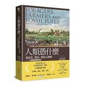 人類憑什麼:覓食者.農民.與化石燃料(人類價值觀演進史)