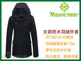 ╭OUTDOOR NICE╮山林MOUNTNEER 女款防水保暖羽絨外套 黑色 22J16 單件式防水 羽絨衣 羽絨大衣