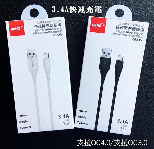 『Type C 3.4A 1米充電線』realme X3 充電線 傳輸線 快充線 安規檢驗合格 線長100公分
