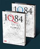 書1Q84 Book1 、Book2 (精裝套書)