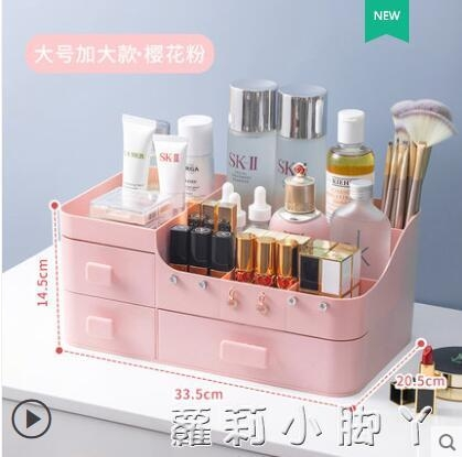 化妝品收納盒桌面整理置物架大容量家用梳妝臺盒子放口紅護膚架子 NMS蘿莉新品