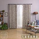 【訂製】客製化 窗簾 凡爾賽圓舞曲 寬101~150 高261~300cm 台灣製 單片 可水洗 厚底窗簾