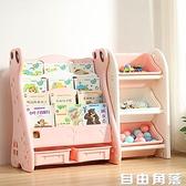兒童玩具收納架寶寶書架繪本架家用塑料幼兒園玩具櫃子整理架子CY  自由角落