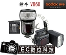 【EC數位】GODOX神牛 V860N V860C II for Canon NIKON E-TTL 高速同步閃光燈 可搭YN622C