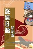 (二手書)旅遊日語趴趴走(32K+MP3)