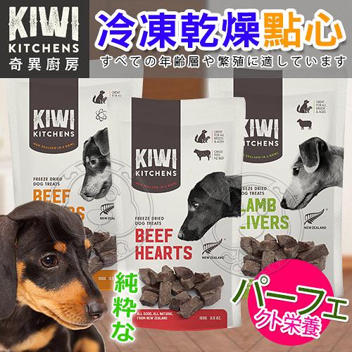 【培菓平價寵物網】奇異廚房》全犬天然冷凍乾燥訓練點心(三種口味)-225g~250g