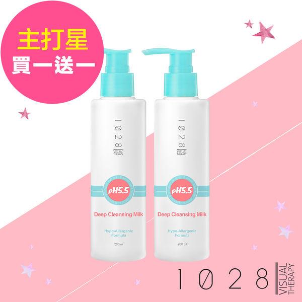 【買一送一】1028 深層潔淨卸妝乳200ml