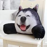 靠枕3D二哈狗狗哈士奇床頭拆洗抱枕靠墊辦公室護腰靠枕腰墊椅子靠背墊xw