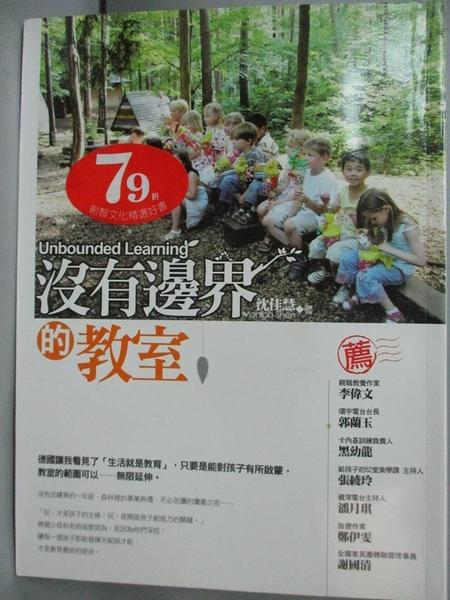 【書寶二手書T4/親子_FAD】沒有邊界的教室_沈佳慧