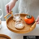 水果盤 日式藤編托盤雙耳糖果盤下午茶餐具水果盤水果籃家用茶盤 小宅妮