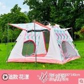 帳篷戶外野營加厚防雨野外露營兒童自動野外郊遊野餐沙灘免搭YYS 【快速出貨】