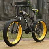 雪地車沙灘車山地自行車4.0超大輪胎減震變速越野男女單車雙碟剎 卡卡西