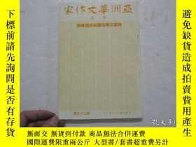 二手書博民逛書店亞洲華文作家雜誌(馬華文學回顧與前瞻專輯)罕見第三十三期Y140