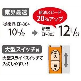 【EP-305BC】日本 KOSHIN 工進 EP305BC 煤油暖爐 電動加油槍 自動停止 EP-305 付槍套版【小福部屋】