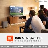 JBL 5.1聲道家庭影音環繞喇叭 Bar 5.1 Surround 公司貨