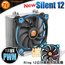 [ PC PARTY ] 曜越 Thermaltake Riing Silent 12 PWM靜音型 CPU散熱器 藍光版