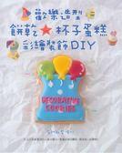 (二手書)歡樂造型餅乾★杯子蛋糕彩繪裝飾DIY