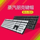 蒸汽朋克打字機械鍵盤通用圓形復古鍵帽DIY水晶透光 電鍍104鍵 兩色可選(限時八八折)