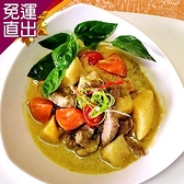 五星御廚 養身宴 綠咖哩牛柳 260g±5%【免運直出】